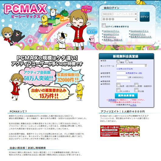 セフレ出会いPCMAX